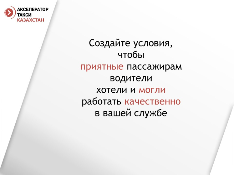 itogi-akseleratora-taksi-kazahstan-2016-15-748