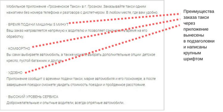 kak-oformit-stranicu-prilozheniya-sluzhbi-taksi-03