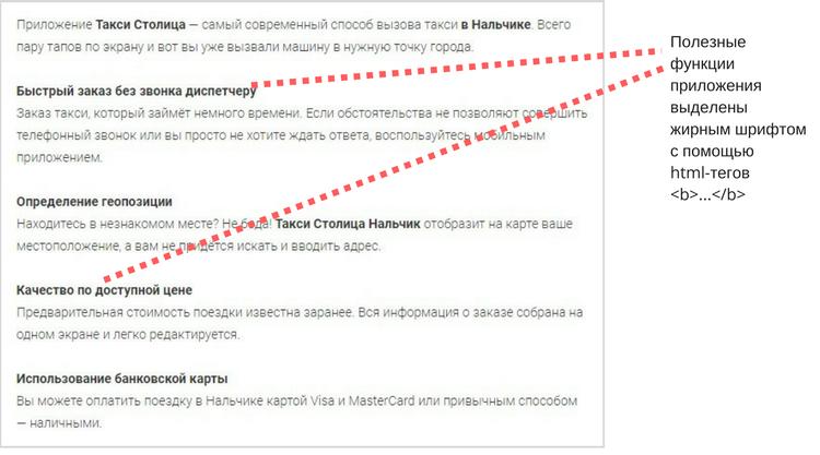 kak-oformit-stranicu-prilozheniya-sluzhbi-taksi-04