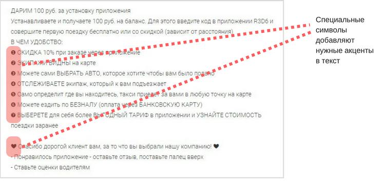 kak-oformit-stranicu-prilozheniya-sluzhbi-taksi-05