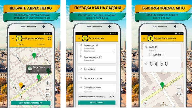 kak-oformit-stranicu-prilozheniya-sluzhbi-taksi-06-