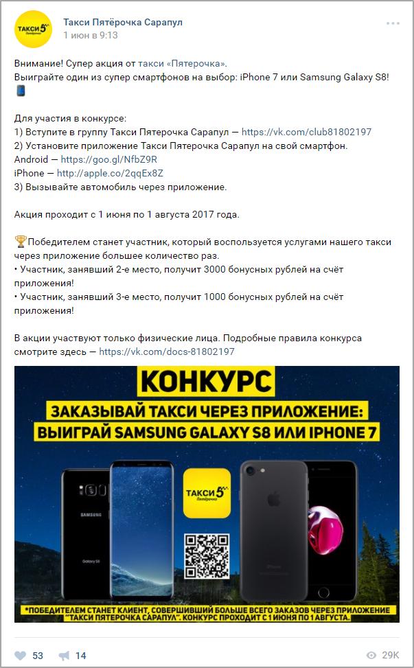 пост-вк-конкурс-такси-пятёрочка