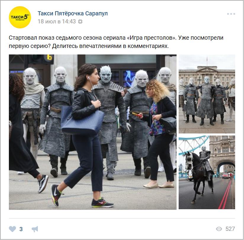 пост-2-вк-такси-пятёрочка
