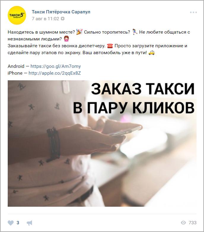 пост-3-вк-такси-пятёрочка