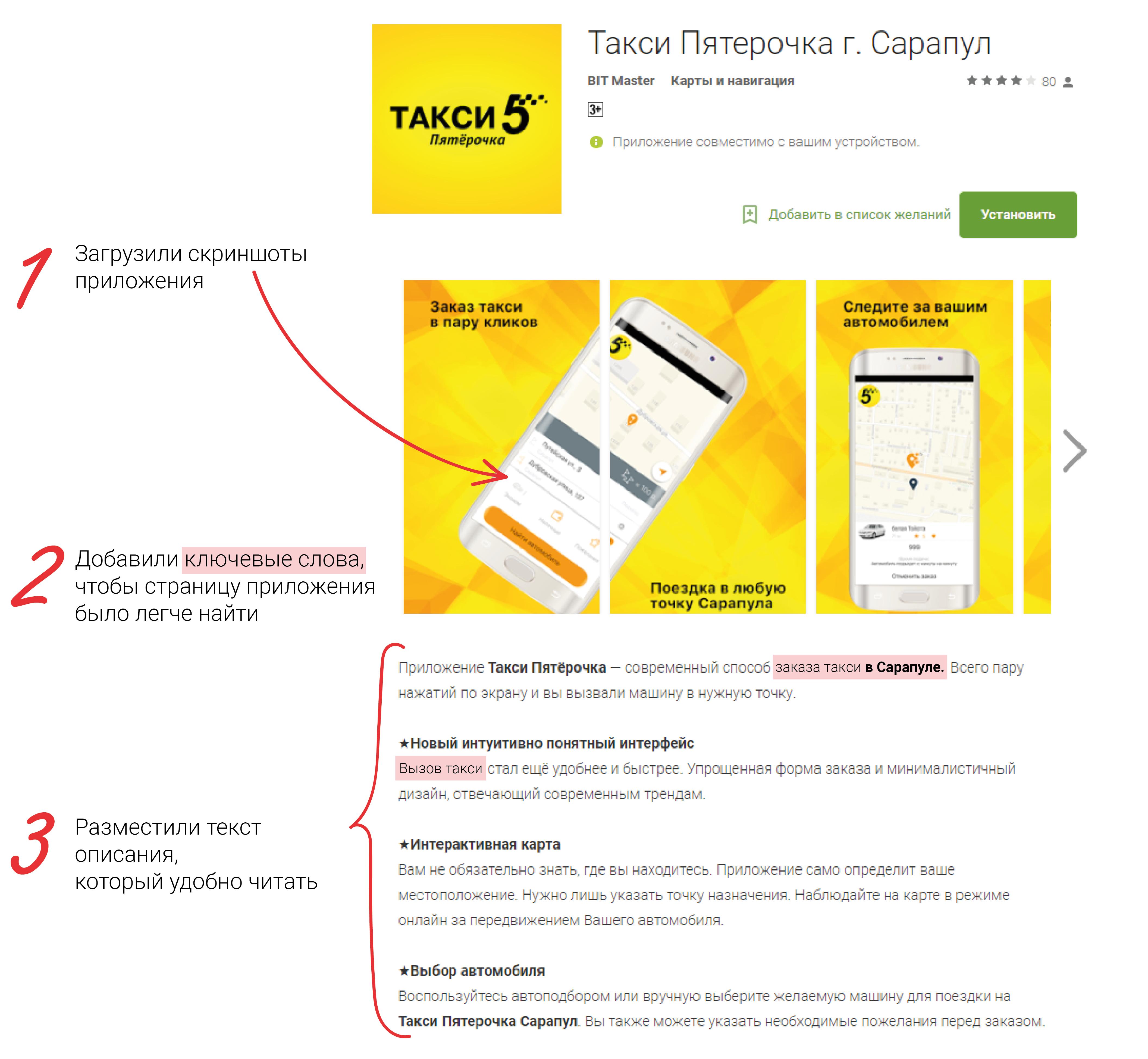 страница-приложения-такси-пятёрочка