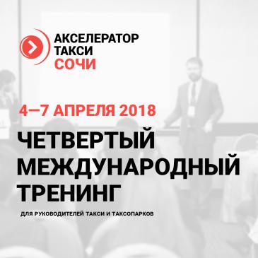 акселератор-такси-сочи-2018