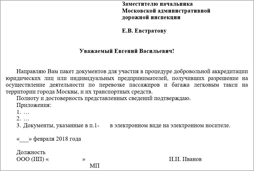 заявка-на-аккредитацию-такси-в-москве