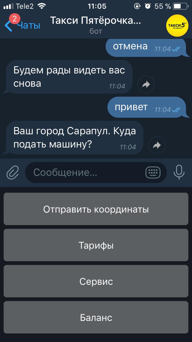 телеграм-бот-такси-пятёрочка