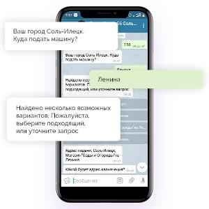 создание приложения для такси: telegram-бот