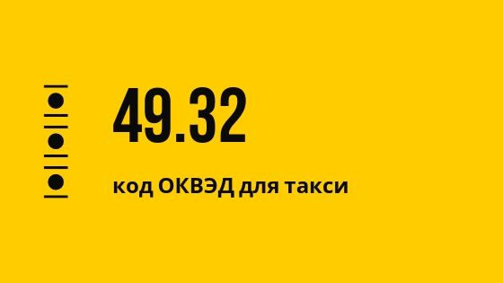 код оквэд для такси ип 2019